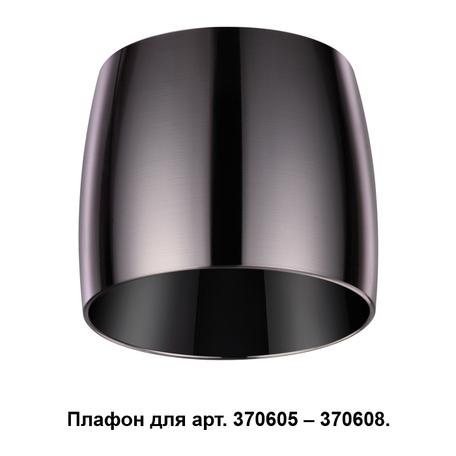 Плафон Novotech Unit 370612, черный, металл
