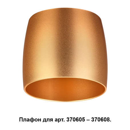 Плафон Novotech Konst Unit 370613, золото, металл