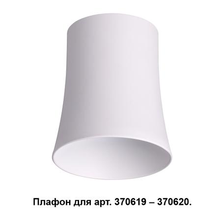 Плафон Novotech Unit 370619, белый, металл