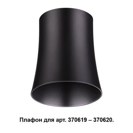 Плафон Novotech Unit 370620, черный, металл