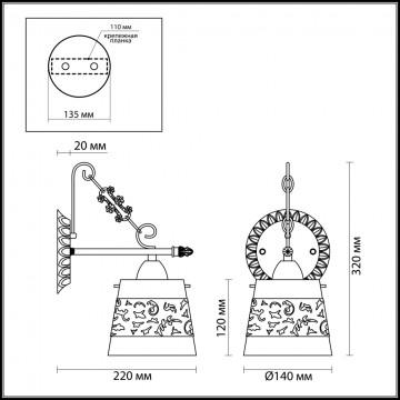 Схема с размерами Lumion 3052/1W