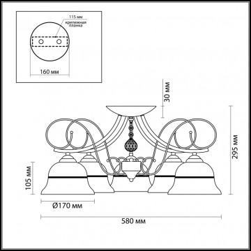 Схема с размерами Lumion 3021/5C