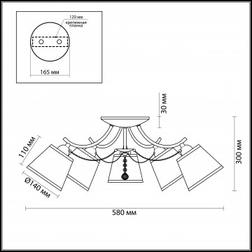 Схема с размерами Lumion 2974/5C