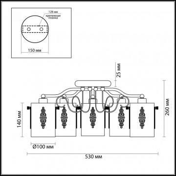 Схема с размерами Lumion 3069/5C