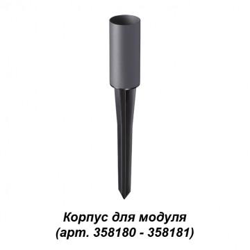 Колышек для монтажа в грунт Novotech Nokta 358182, IP65, серый, металл