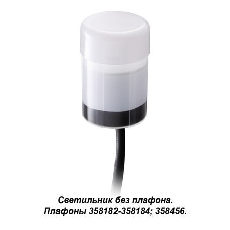 LED-модуль Novotech Street Nokta 358180, IP65, белый, пластик