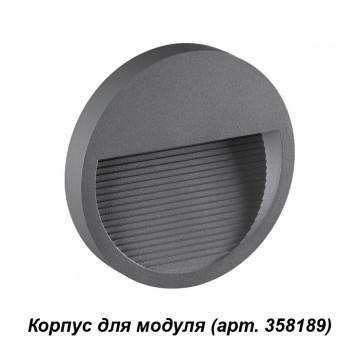 Основание настенного светильника Novotech Muro 358192, IP65, серый, металл