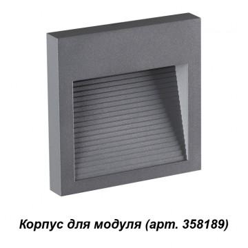 Основание настенного светильника Novotech Muro 358193, IP65, серый, металл