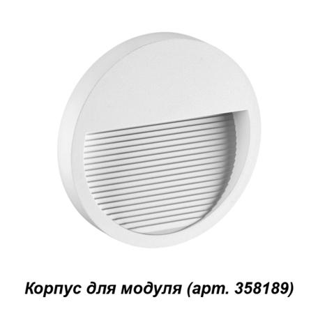 Основание встраиваемого настенного светильника Novotech Muro 358190, IP65, белый, металл
