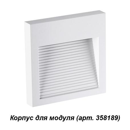 Основание встраиваемого настенного светильника Novotech Muro 358191, IP65, белый, металл