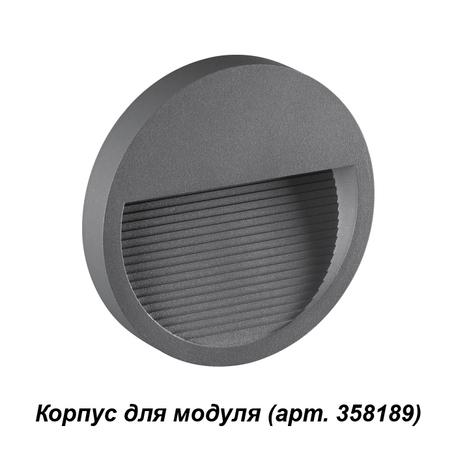Основание встраиваемого настенного светильника Novotech Muro 358192, IP65, серый, металл