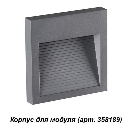 Основание встраиваемого настенного светильника Novotech Muro 358193, IP65, серый, металл
