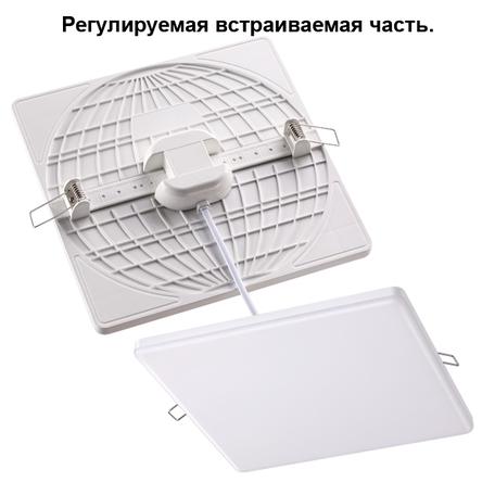 Встраиваемая светодиодная панель Novotech Moon 358147, LED 12W, 3000K (теплый), белый, пластик - миниатюра 1