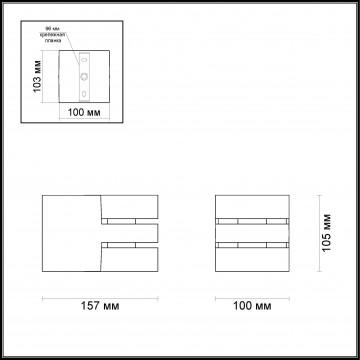 Схема с размерами Odeon Light 3538/2WA