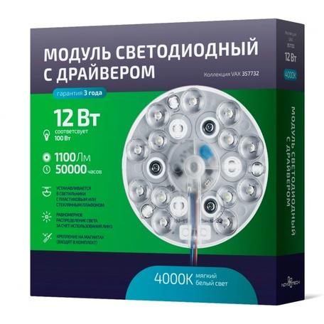 LED-модуль Novotech 357732, LED 12W, металл с пластиком