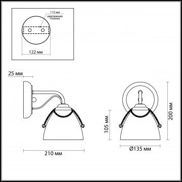 Схема с размерами Lumion 3146/1W