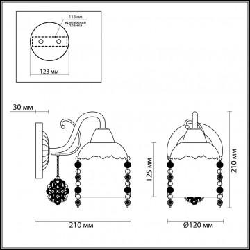 Схема с размерами Lumion 3244/1W