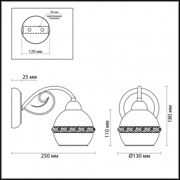 Схема с размерами Lumion 3429/1W