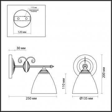 Схема с размерами Lumion 3455/1W