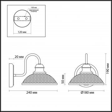 Схема с размерами Lumion 3473/1W