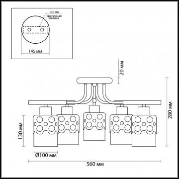 Схема с размерами Lumion 3271/5C