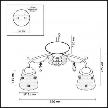 Схема с размерами Lumion 3389/3C