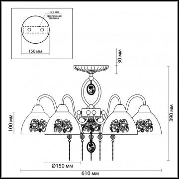 Схема с размерами Lumion 3452/5C