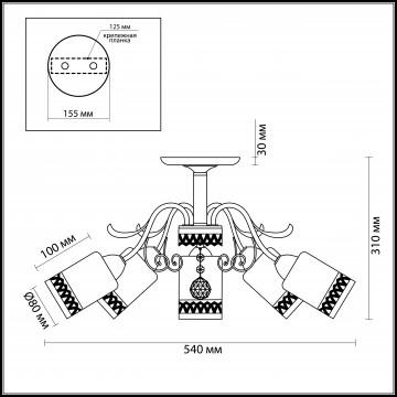 Схема с размерами Lumion 3237/5C
