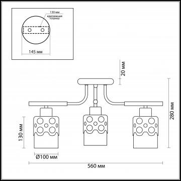 Схема с размерами Lumion 3272/3C