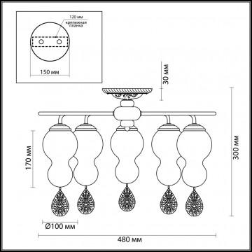 Схема с размерами Lumion 3274/5C