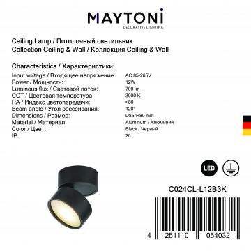 Светодиодный светильник Maytoni Onda C024CL-L12B3K, LED 12W 3000K 700lm CRI80, черный, металл, металл с пластиком - миниатюра 5