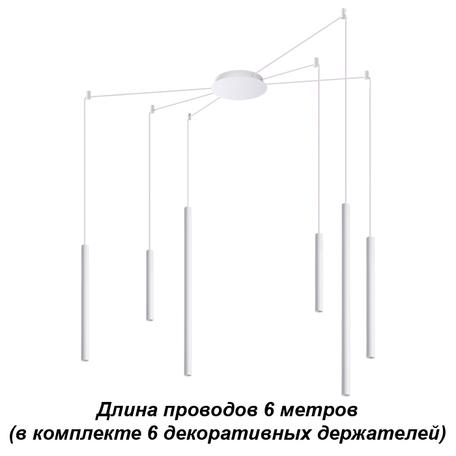 Светодиодная люстра-паук Novotech Web 358264, LED 48W 3000K 1620lm, белый, металл