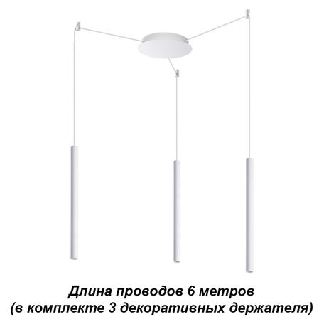 Светодиодная люстра-паук Novotech Web 358265, LED 24W 3000K 810lm, белый, металл