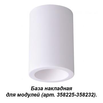Основание потолочного светильника Novotech Oko 358223, белый, гипс