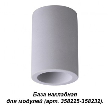 Основание потолочного светильника Novotech Oko 358224, серый, бетон