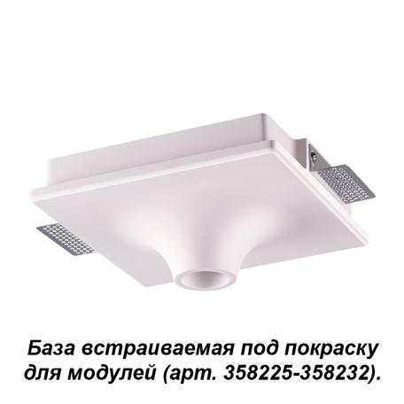 Основание встраиваемого светильника Novotech Oko 358212, белый, под покраску, гипс