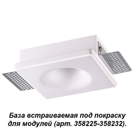 Основание встраиваемого светильника Novotech Oko 358213, белый, под покраску, гипс