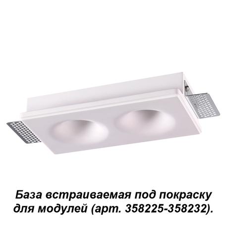 Основание встраиваемого светильника Novotech Oko 358214, белый, под покраску, гипс