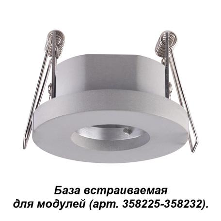 Основание встраиваемого светильника Novotech Oko 358216, серый, бетон