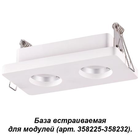 Основание встраиваемого светильника Novotech Oko 358219, белый, гипс