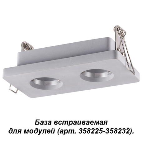 Основание встраиваемого светильника Novotech Oko 358220, серый, бетон