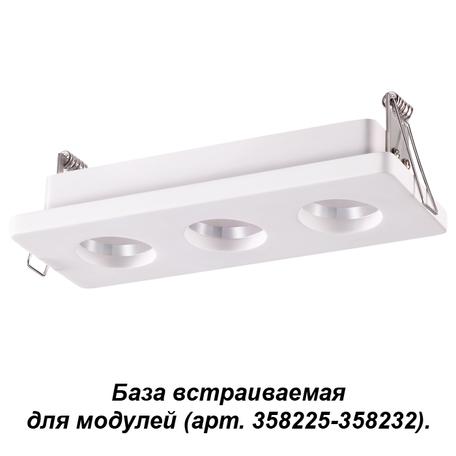Основание встраиваемого светильника Novotech Oko 358221, белый, гипс