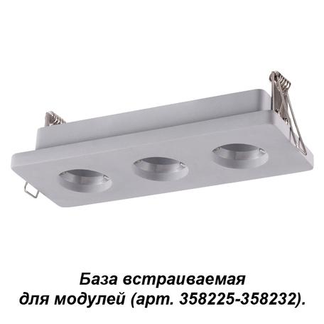 Основание встраиваемого светильника Novotech Oko 358222, серый, бетон