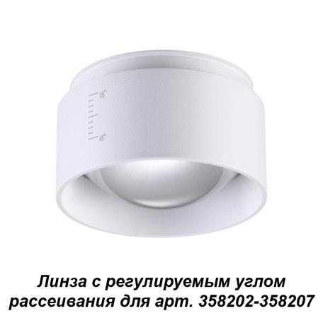 Сменная линза Novotech Konst Lenti 358208, белый, металл, стекло