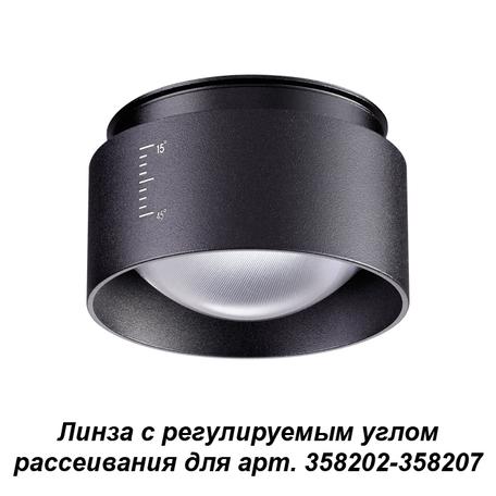 Сменная линза Novotech Lenti 358209, прозрачный, черный, металл, стекло