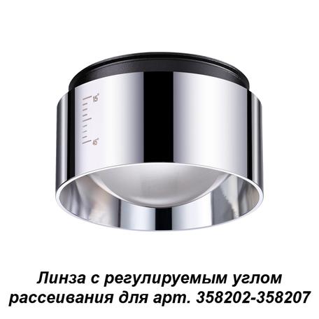 Сменная линза Novotech Lenti 358210, прозрачный, хром, металл, стекло