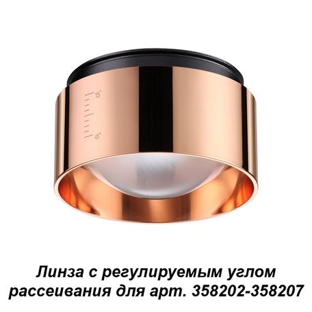 Сменная линза Novotech Lenti 358211, медь, прозрачный, металл, стекло
