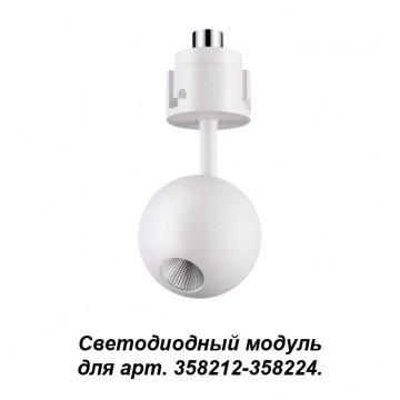 Светодиодный светильник для крепления на основание Novotech Oko 358225, LED 5W, 3000K (теплый), белый, металл