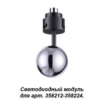 Светодиодный светильник с регулировкой направления света для крепления на основание Novotech Oko 358227, LED 5W 3000K 250lm, черный, хром, металл