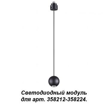 Светодиодный светильник для крепления на основание Novotech Oko 358230, LED 5W 3000K 250lm, черный, металл